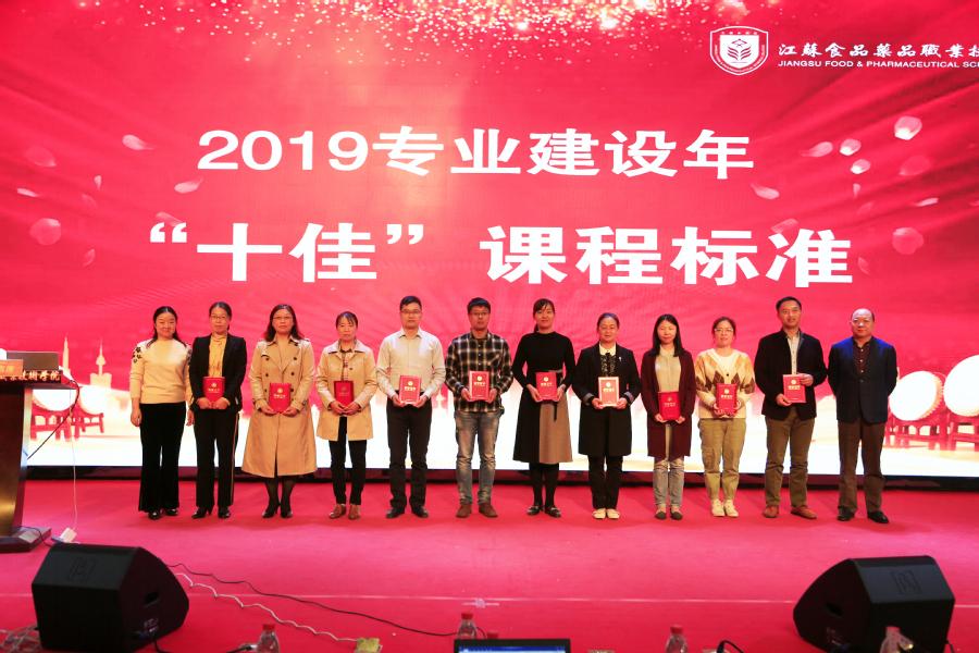 翟玮_学校召开2019专业建设年教学工作会议